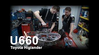Toyota higlander // U660 // разбор и ремонт акпп