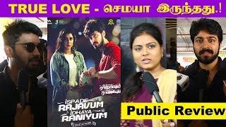 True Love செமயா இருந்தது - Ispade Rajavum Idhaya Raniyum Movie Public Review | Harish Kalyan
