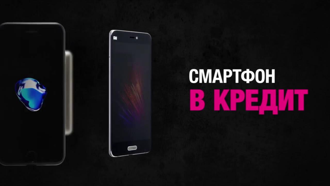 Как взять телефон в кредит потребительские кредиты онлайн заявка омск