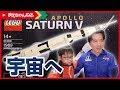 寸劇あり!親子で宇宙へ!レゴ サターンV ロケット LEGO NASA APOLLO SATURN V 21309 | まえちゃんねる
