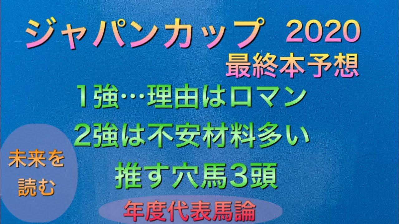 【競馬予想】 ジャパンカップ 2020 最終本予想