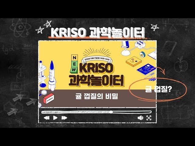 [KRISO 과학놀이터] 재미있는 과학실험! 귤 껍질의 비밀