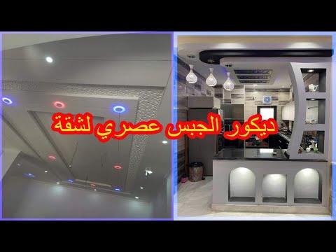 فيديو لديكور الجبس عصري لشقة