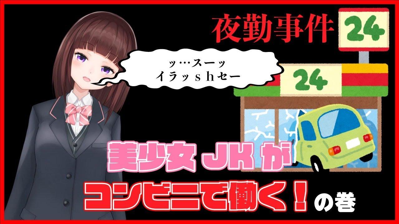 【夜勤事件】ドキッ!美少女JKがコンビニで働くの巻【VTuber ...
