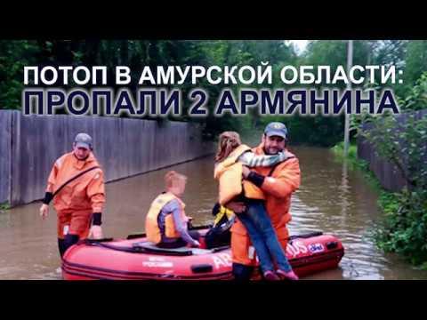 Во время наводнений в Амурской области пропали двое армян