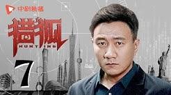 猎狐 07 | Hunting 07(王凯、王鸥、邓家佳、胡军 领衔主演)