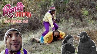Risaani Maaf | गोपिनाथको छोरा सरापे ! | 12 February 2019 (Ep-56)