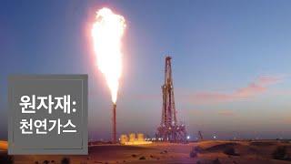 천연가스 가격은 원유 가격 안따라 가네...?