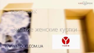 видео Купить женские куртки оптом от производителя в Украине недорого