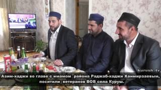 Азим-хаджи во главе с имамом района Раджаб-хаджи Ханмирзаевым, поситили ветеранов ВОВ села Куруш