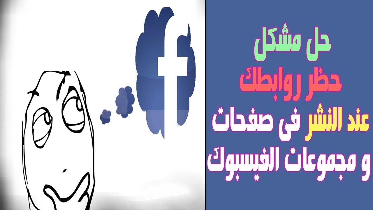 افضل طريقة لحل مشكلة حظر رابطك من النشر على الفيس بوك و