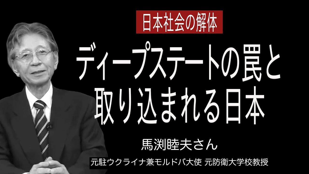 [馬渕睦夫さん][日本社会の解体] ディープステートの罠と取り込まれる日本
