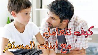 كيف تتعامل مع ابنك المستفز⁉️
