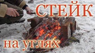 ПВД I Готовим мясо на костре I Стейк на углях