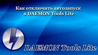 как отключить автозапуск в DAEMON Tools Lite (2017)