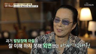 부활의 김태원, 발달장애 아들 우현이와 소통을 시작합니다.내용
