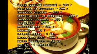 Гороховый суп с копченой колбасой рецепт!