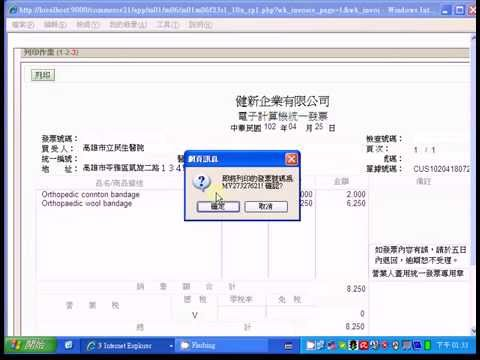 發票列印:電子計算機統一發票格式 (祺欣科技 WEB System) - YouTube