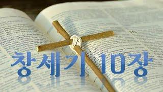 개역개정성경 창세기 10장