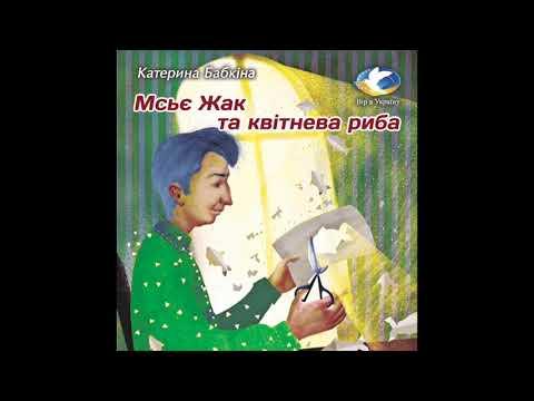 """Катерина Бабкіна """"Мсьє Жак та квітнева риба"""" (Хрестоматія для 3-4 класів)"""