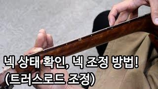 기타 넥 상태 확인 및 조치방법 (트러스로드 조정하기) By 통기타이야기