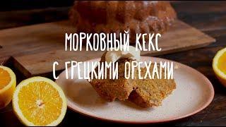 «Едим Дома» — Морковный кекс с грецкими орехами