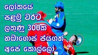 First Ever 300+ Run Chase Victory **Rare Video** - ලෝකයේ පළමු වරට 300+ ජයග්රහණය -