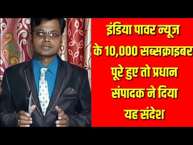 इंडिया पावर न्यूज के 10,000 सब्सक्राइबर पूरे हुए तो प्रधान संपादक ने दिया यह संदेश