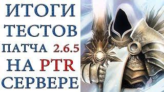 Diablo 3: Итоги тестов на  PTR  в 17 сезоне