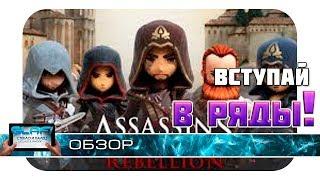 Assassin's Creed:Rebellion - Новый ассасин крид на Android и iOS