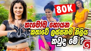 Podu Teledrama Actress Name  Derana TV Latest Teledrama Podu, What is Name of Podu Teledrama Actress Thumbnail