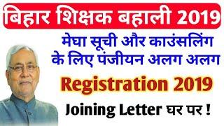 bihar-teacher-vacancy-2019-joining-letter-bihar-primary-teacher-bharti-notification-latest-news