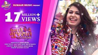 Dhan Chhe Gujarat || Kinjal Dave || Sumaar Music || Gujarati New Song 2019 || કિંજલ દવે