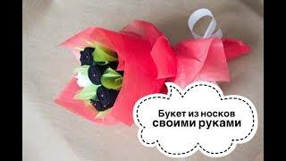 Как сделать букет из носков своими руками? | Подарок мужчине | Sock Bouquet