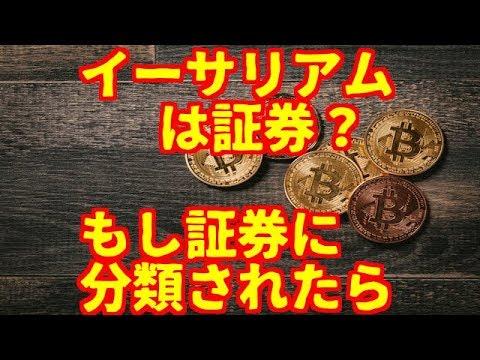 暗号通貨と証券