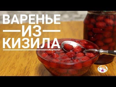 Варенье из кизила - очень простой рецепт!