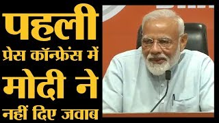 Narendra Modi's First Press Conference Before Last round of Elections  2019। Amit Shah।BJP