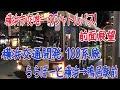 横浜交通開発バス 100系統 ららぽーと横浜→鴨居駅 前面展望