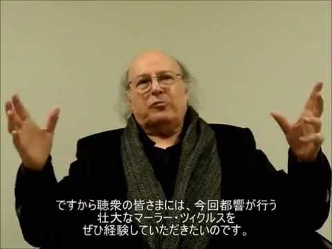 """Who is Mahler?""―Eliahu Inbal Talks On Mahler Cycle マーラー・ツィクルスによせて"