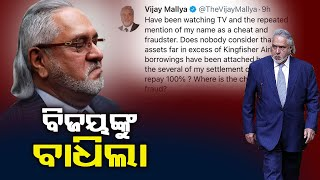 Vijay Mallya Tweets 'Where Is Cheating?' As PMLA Court Allows Banks To Sell His Properties In India