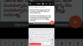 Text converter app in telugu video