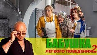 Фильм БАБУШКА ЛЁГКОГО ПОВЕДЕНИЯ 2 (2019) | Я поражаюсь хитрожопости бедноты | Нагиев