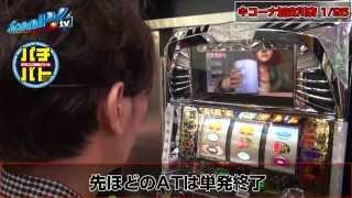 パチバト! vol.4 第2/2話