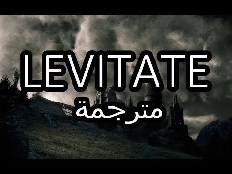 Twenty One Pilots - Levitate مترجمة للعربية