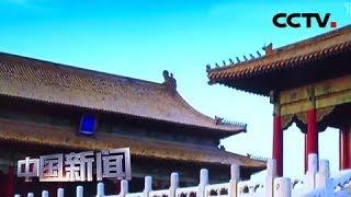 [中国新闻] 内地与澳门将合作建设澳门故宫文化遗产保护传承中心 | CCTV中文国际