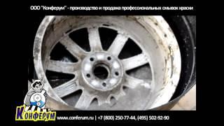 Супер смывка краски с автомобильного диска - Фэйл-45(, 2014-11-26T14:00:05.000Z)