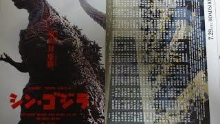 シン・ゴジラ B 2016 映画チラシ 2016年7月29日公開 シェアOK お気軽に ...