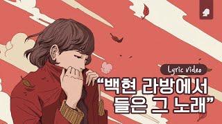 Baixar KozyPop - 가을 냄새 (Fall Scent)(Feat.sinstealer) (Prod. Ranez)
