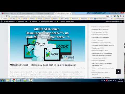 MODX SEO strict — Заменяем base href на link rel canonical