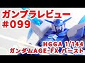 ガンプラレビュー#099 [HGGA 1/144 AGE-FX ガンダムAGE-FX バースト] 32